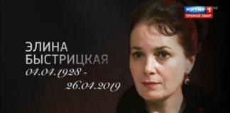 Прямой эфир 29.04.2019 - Тихий день: Не стало Элины Быстрицкой