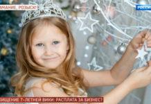 Андрей Малахов. Прямой эфир 31.10.2019 - Похищение 7-летней Вики: расплата за бизнес?