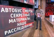 Андрей Малахов. Прямой эфир 9.12.2019 - Автобус смерти: секретные материалы наше расследование