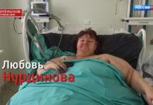 Андрей Малахов. Прямой эфир 21.02.2020 - Мировая сенсация: самая тяжелая женщина