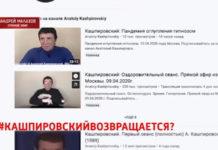 Прямой эфир 14.04.2020 - Анатолий Кашпировский возвращается?