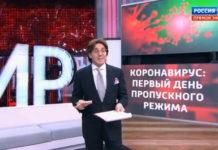 Прямой эфир 15.04.2020 - Коронавирус: первый день пропускного режима