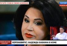 Андрей Малахов. Прямой эфир 7.04.2020 - Коронавирус: Надежда Бабкина в коме