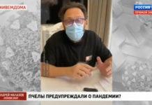 Андрей Малахов. Прямой эфир 9.04.2020 - Пчелы предупреждали о пандемии?