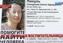 Прямой эфир 28.05.2020 - Воспитательница детского сада пропала с 10 000 000 рублей