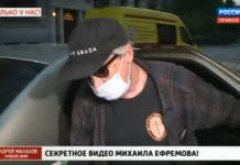 Прямой эфир 19.06.2020 - Секретное видео Михаила Ефремова