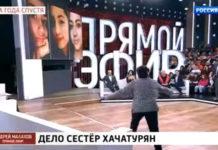 Андрей Малахов. Прямой эфир 27.07.2020 - Сестры Хачатурян: два года спустя
