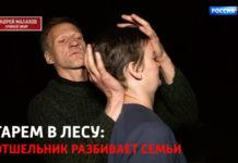 Андрей Малахов. Прямой эфир 22 09 2020