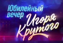 Юбилейный вечер Игоря Крутого 10.05.2021