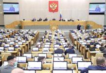Пленарное заседание Госдумы РФ 11.05.2021