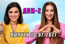 Дом-2 эфир 30.07.2021