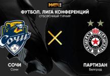 Футбол Сочи - Партизан 05.08.2021